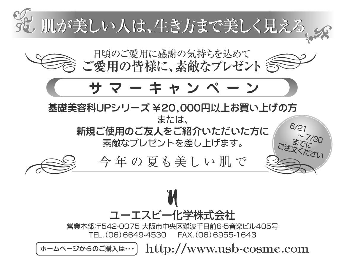 キャンペーンinfo.jpg